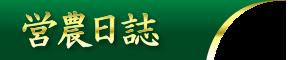 営農日誌サポートサイト